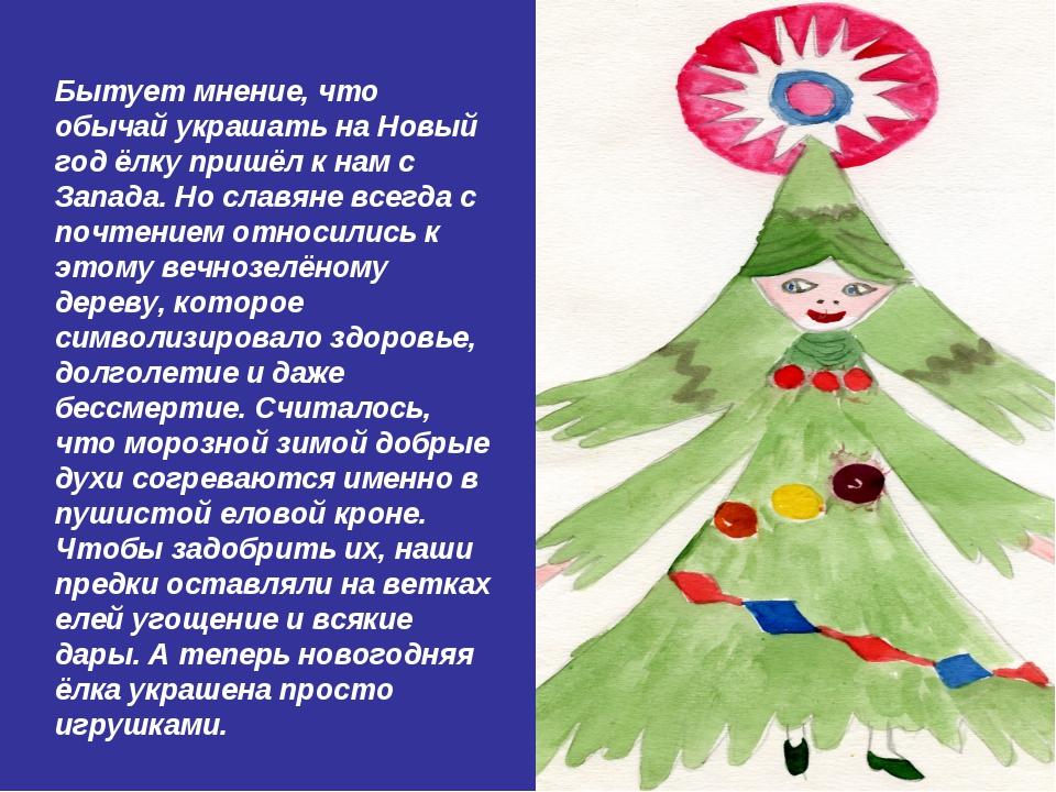 Бытует мнение, что обычай украшать на Новый год ёлку пришёл к нам с Запада. Н...