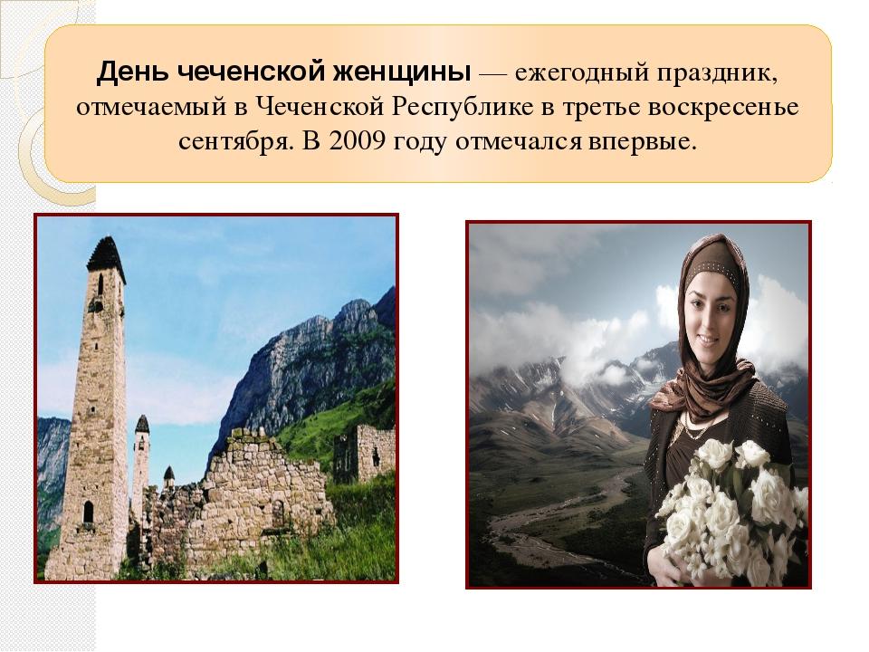 Поздравления с днем чеченской женщины картинки