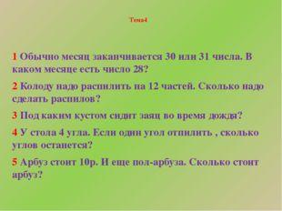 Тема4 1 Обычно месяц заканчивается 30 или 31 числа. В каком месяце есть числ