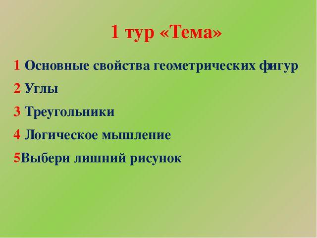 1 тур «Тема» 1 Основные свойства геометрических фигур 2 Углы 3 Треугольники...