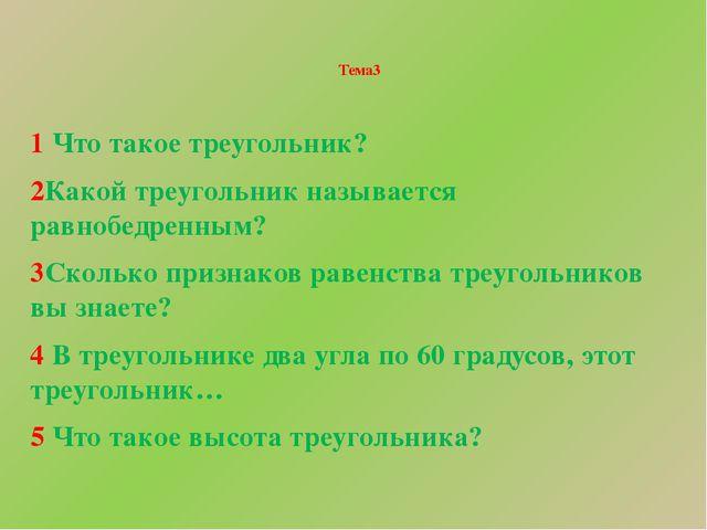 Тема3 1 Что такое треугольник? 2Какой треугольник называется равнобедренным?...