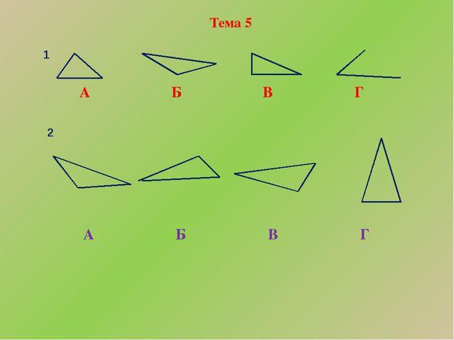 Тема 5 1 А Б В Г 2 А Б В Г