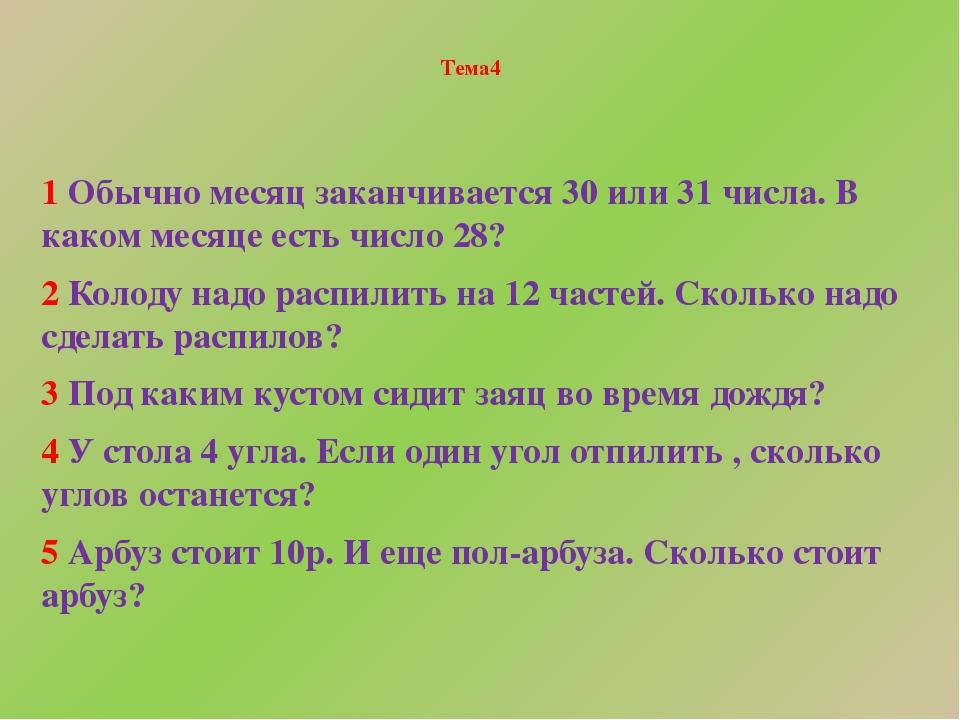 Тема4 1 Обычно месяц заканчивается 30 или 31 числа. В каком месяце есть числ...