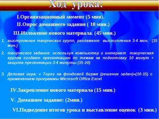 Организационный момент (5 мин). Опрос домашнего задания ( 10 мин.) Изложение