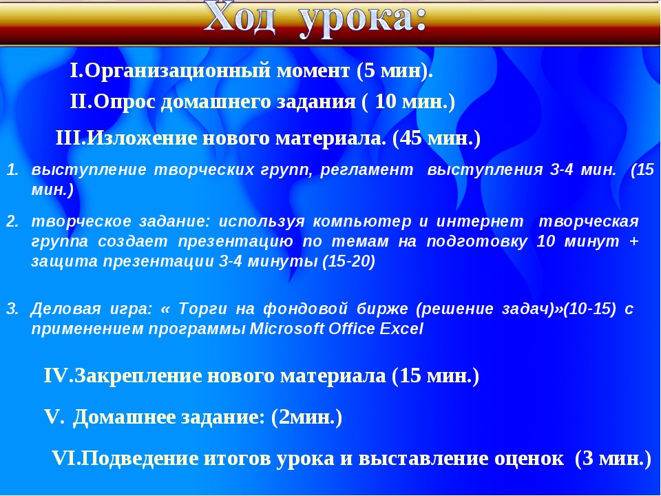 Организационный момент (5 мин). Опрос домашнего задания ( 10 мин.) Изложение...