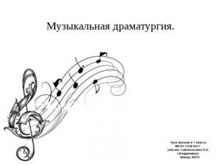 Музыкальная драматургия. Урок музыки в 7 классе МБОУ СОШ №17 учитель Семенчат