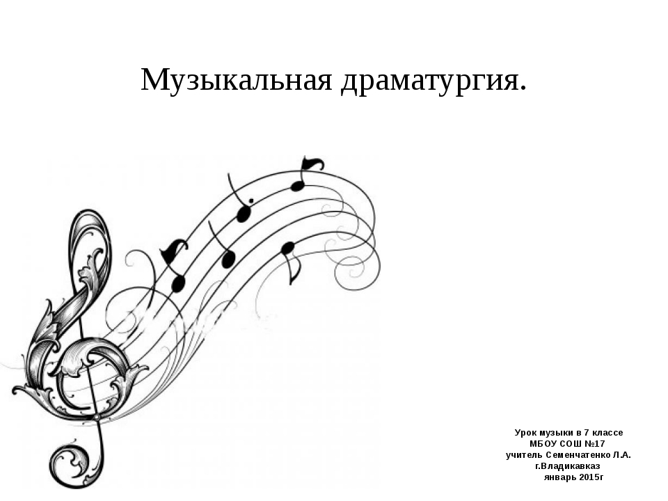 Музыкальная драматургия. Урок музыки в 7 классе МБОУ СОШ №17 учитель Семенчат...