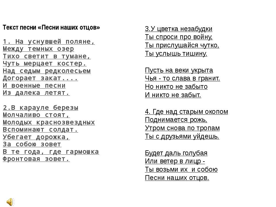 Текст песни «Песни наших отцов»  1. На уснувшей поляне, Между темных озер Т...