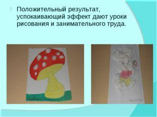Положительный результат, успокаивающий эффект дают уроки рисования и занимате