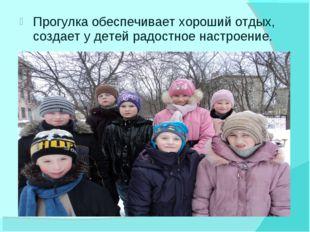 Прогулка обеспечивает хороший отдых, создает у детей радостное настроение.