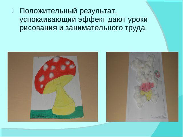 Положительный результат, успокаивающий эффект дают уроки рисования и занимате...