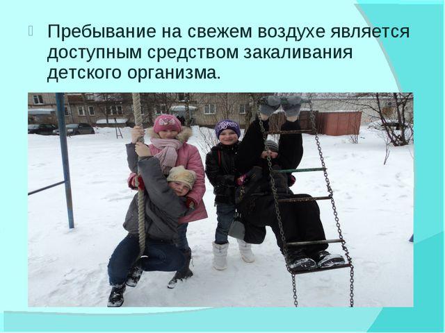 Пребывание на свежем воздухе является доступным средством закаливания детског...