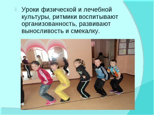 Уроки физической и лечебной культуры, ритмики воспитывают организованность, р...