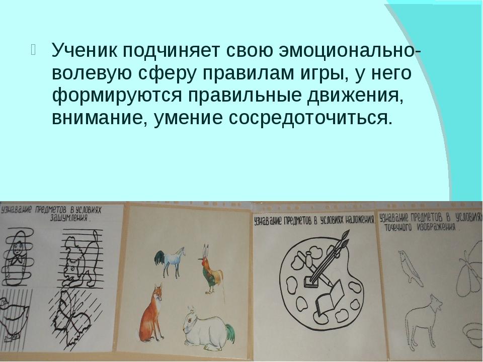 Ученик подчиняет свою эмоционально- волевую сферу правилам игры, у него форми...
