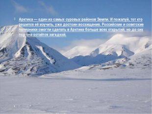 Арктика — один из самых суровых районов Земли. И пожалуй, тот кто решился её