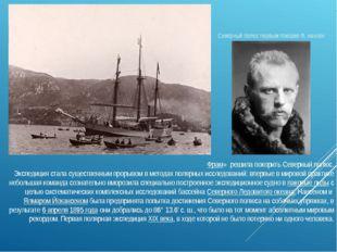 Северный полюс первым покорил Ф. нансен Норве́жская поля́рная экспеди́ция 189