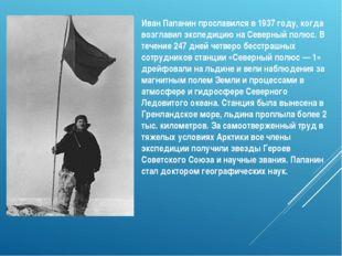 Иван Папанин прославился в 1937 году, когда возглавил экспедицию на Северный