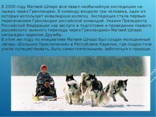 В 2000 году Матвей Шпаро возглавил необычайную экспедицию на лыжах через Грен