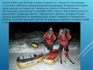 Зимой 2008 года Матвей Шпаро (совместно с Борисом Смолиным) установил поистин