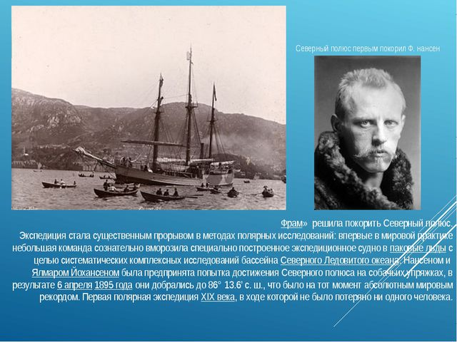 Северный полюс первым покорил Ф. нансен Норве́жская поля́рная экспеди́ция 189...