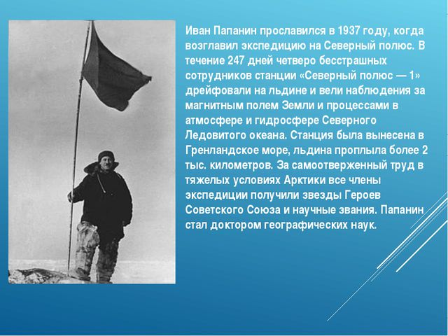 Иван Папанин прославился в 1937 году, когда возглавил экспедицию на Северный...