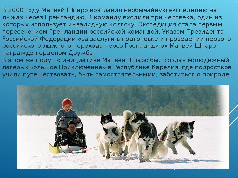В 2000 году Матвей Шпаро возглавил необычайную экспедицию на лыжах через Грен...