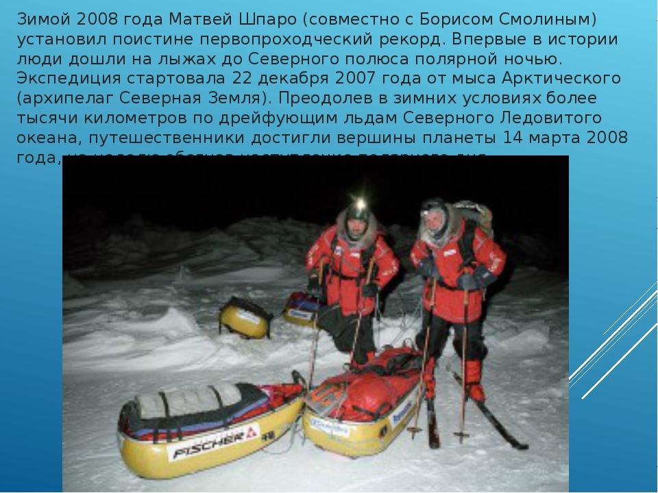 Зимой 2008 года Матвей Шпаро (совместно с Борисом Смолиным) установил поистин...
