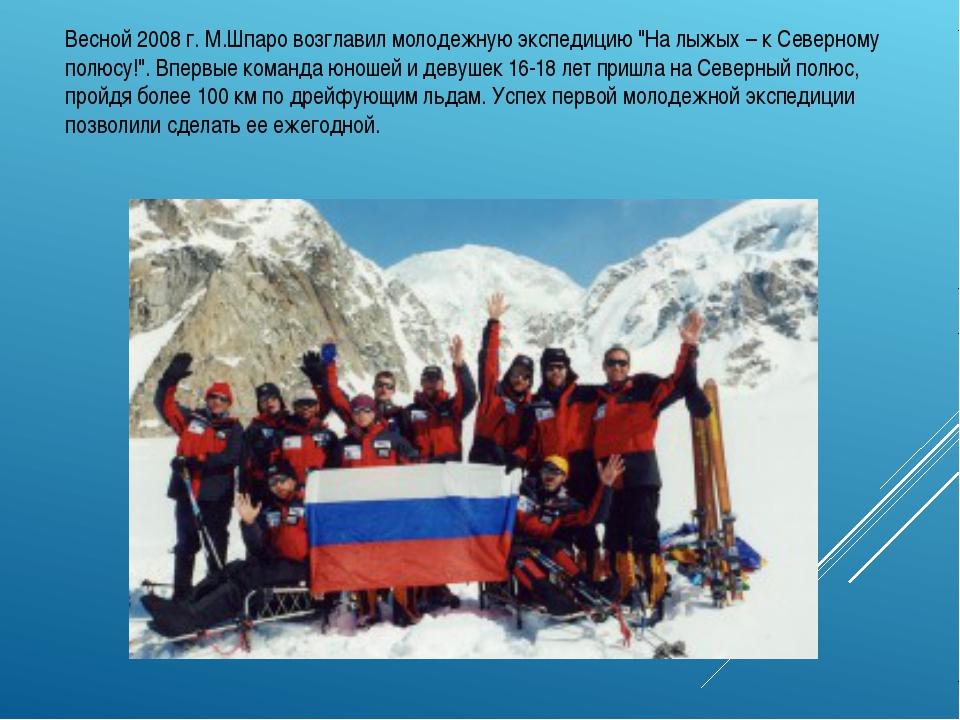 """Весной 2008 г. М.Шпаро возглавил молодежную экспедицию """"На лыжых – к Северном..."""