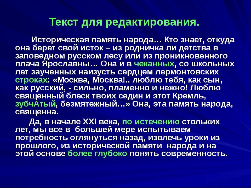 Текст для редактирования. Историческая память народа… Кто знает, откуда она б...
