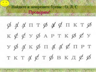 Найдите и зачеркните буквы : О, Л, С Проверим!