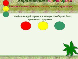 Упражнение «Светофор» Разложи в клетках красные, желтые, зелёные кружки так,