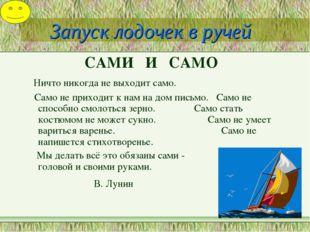 Запуск лодочек в ручей САМИ И САМО Ничто никогда не выходит само. Само не пр