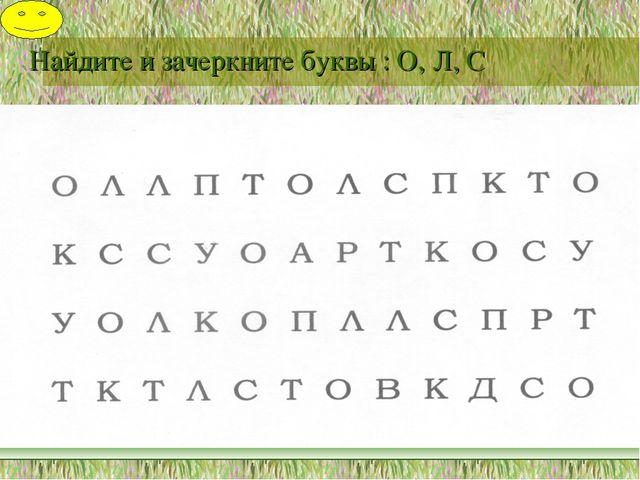 Найдите и зачеркните буквы : О, Л, С