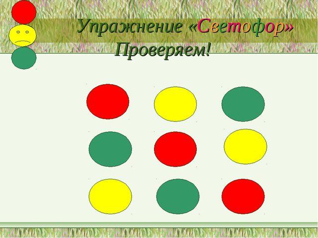 Упражнение «Светофор» Проверяем!