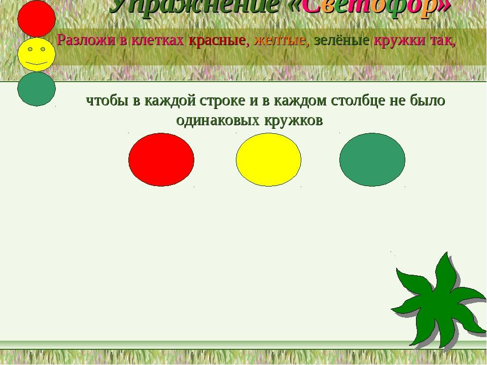 Упражнение «Светофор» Разложи в клетках красные, желтые, зелёные кружки так,...