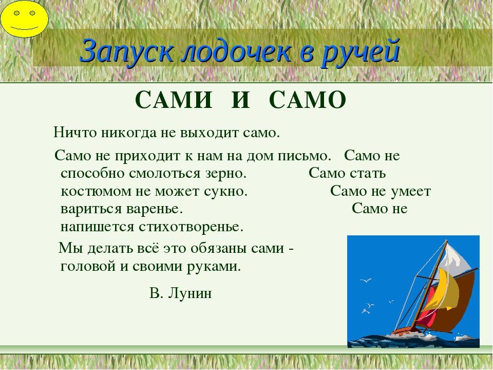 Запуск лодочек в ручей САМИ И САМО Ничто никогда не выходит само. Само не пр...