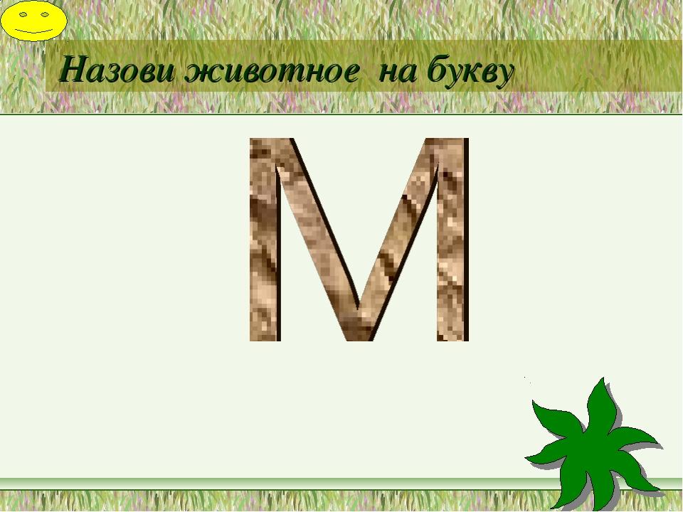 Назови животное на букву