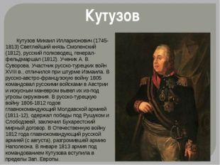 Кутузов Кутузов Михаил Илларионович (1745-1813) Светлейший князь Смоленский