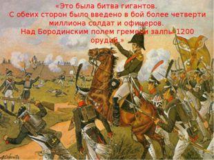 «Это была битва гигантов. С обеих сторон было введено в бой более четверти ми