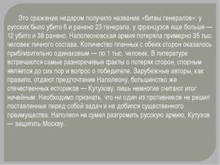 Это сражение недаром получило название «битвы генералов»: у русских было уби