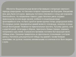 Абсолютно бездоказательным является бытовавшее в литературе советского перио