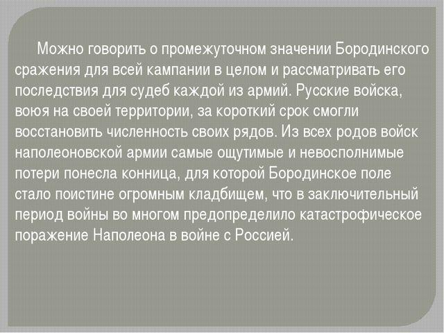 Можно говорить о промежуточном значении Бородинского сражения для всей кампа...