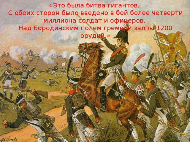 «Это была битва гигантов. С обеих сторон было введено в бой более четверти ми...