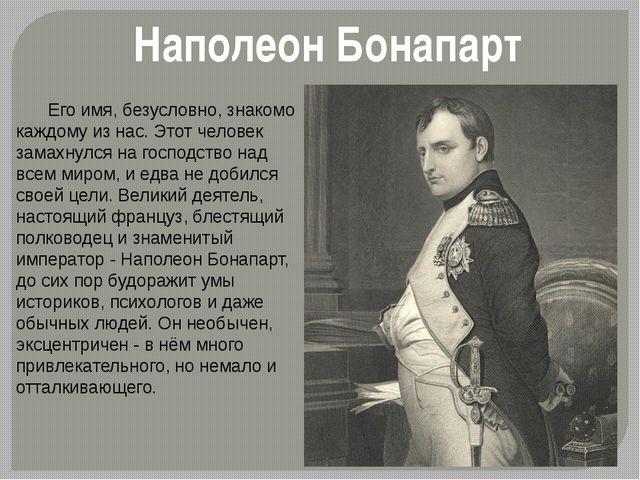 Наполеон Бонапарт Его имя, безусловно, знакомо каждому из нас. Этот человек...