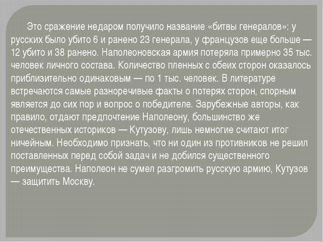Это сражение недаром получило название «битвы генералов»: у русских было уби...
