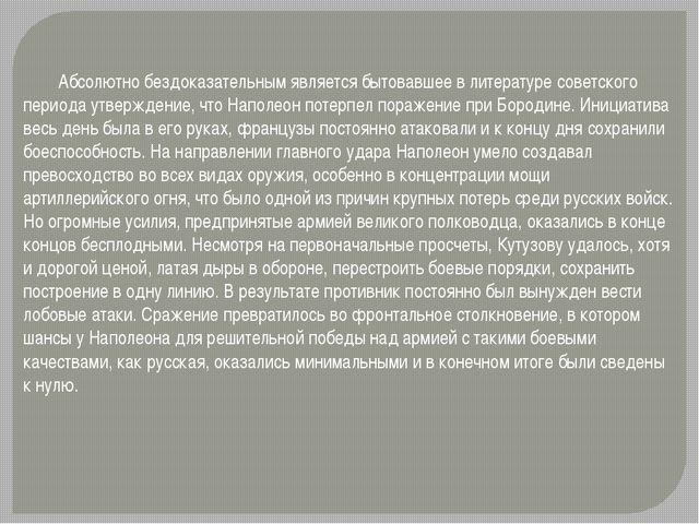 Абсолютно бездоказательным является бытовавшее в литературе советского перио...