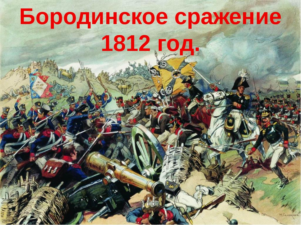 Бородинское сражение 1812 год.