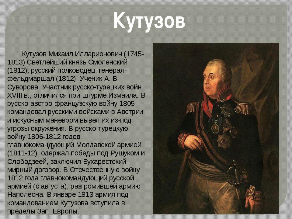 Кутузов Кутузов Михаил Илларионович (1745-1813) Светлейший князь Смоленский...