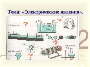 Тема: «Электрические явления».