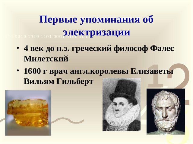 Первые упоминания об электризации 4 век до н.э. греческий философ Фалес Милет...
